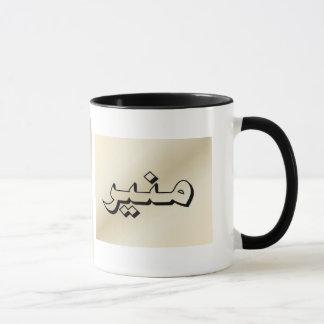 Muneer in Arabic Beige Mug