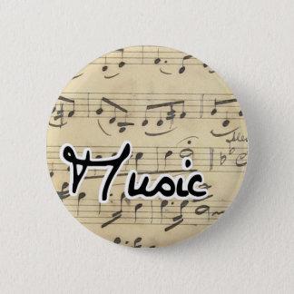 Music - Vintage Sheet Music 2 Inch Round Button
