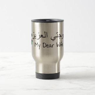 My Dear Wife in Arabic Travel Mug