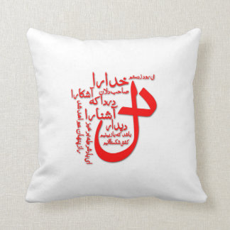 My heart goes on Persian poetry of Hafiz Shirazi Throw Pillow