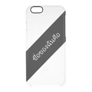 My name in a foreign language clear iPhone 6/6S case