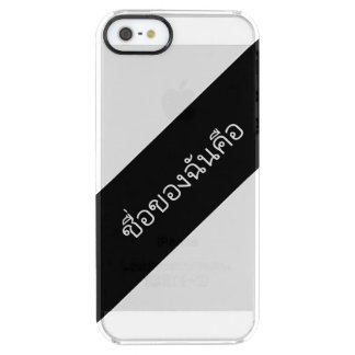 My name in a foreign language clear iPhone SE/5/5s case