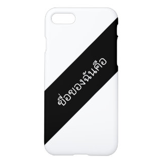My name in a foreign language iPhone 7 case
