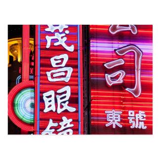 Nanjing Road, Shanghai China _MG_5573 Postcard