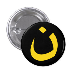 """NAZARENE - CHRISTIAN SOLIDARITY"" 1.25-inch 1 Inch Round Button"