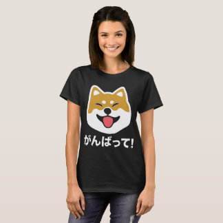 Never Give Up Shiba Inu Japanese Dog T-Shirts