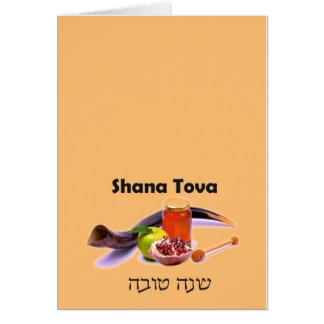 New Rosh Hashana card