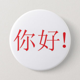 Ni hao! Button