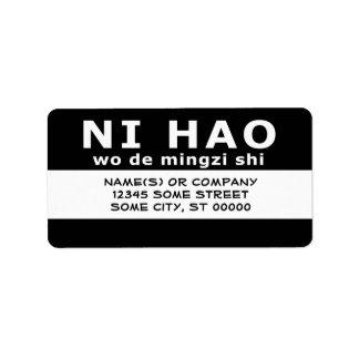 NI HAO wo de mingzi shi Label