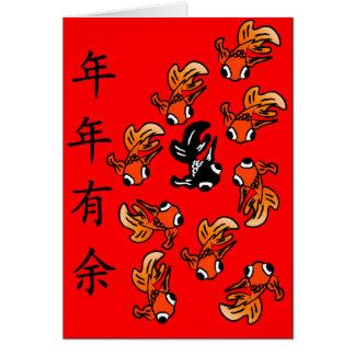 Nian Nian You Yu-Koi Card