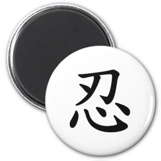 Ninja 忍 - Japanese and Chinese calligraphy 2 Inch Round Magnet