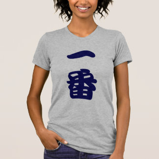 No.1 kanji (navy) T-Shirt