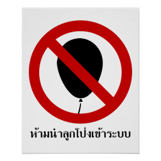 NO Balloon ⚠ Thai BTS Skytrain Sign ⚠ Poster