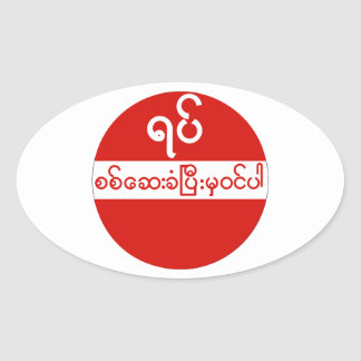 No Entry, Traffic Sign, Myanmar Oval Sticker
