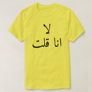 no I said(لا انا قلت)  in Arabic T-Shirt