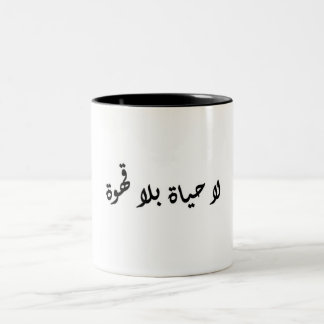 No Life Without Coffee ! Two-Tone Coffee Mug