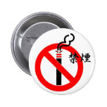 no smoking in japanese buttons