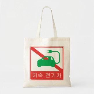 NO Thoroughfare for NEVs Korean Traffic Sign