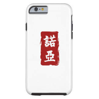 Noah Translated to Beautiful Chinese Glyphs Tough iPhone 6 Case