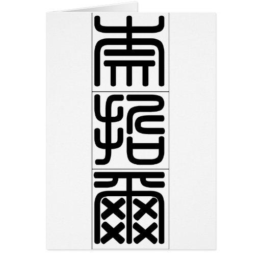 Nom chinois pour Nigel 20749_0.pdf Carte