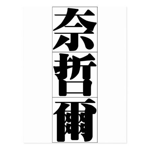 Nom chinois pour Nigel 20749_3.pdf Cartes Postales