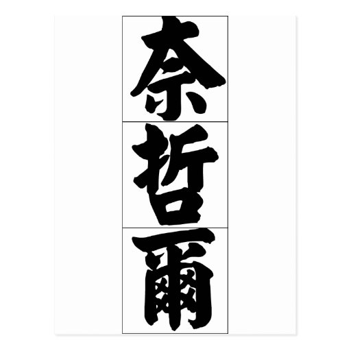 Nom chinois pour Nigel 20749_4.pdf Cartes Postales