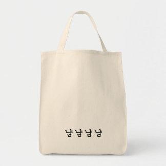 Nom Nom grocery bag