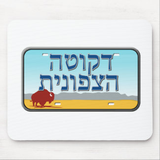 North Dakota License Plate in Hebrew Mouse Pad