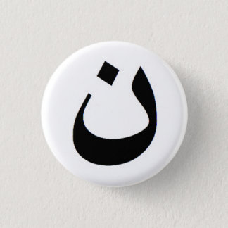 Nun - Stand with Iraqi Christians 1 Inch Round Button