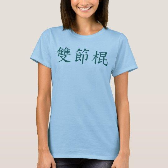 nunchaku girl yoga T-Shirt