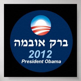 Obama 2012 Hebrew Poster