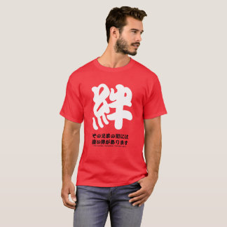 "Oklahoma Japanese Sword Arts Kizuna, ""Bonds"" T-Shirt"