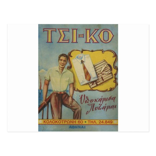 Old Advert Greek Shirts Tsi-ko Postcard