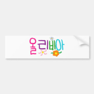 Olivia Bumper Sticker