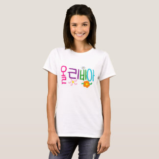"""Olivia"" in Korean T-Shirt"
