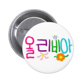 Olivia (Korean) 2 Inch Round Button