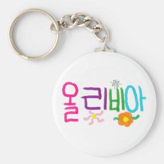 Olivia (Korean) Keychain