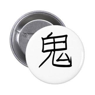 Oni Demon Japanese Kanji Pinback Button