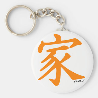 Orange Chinese character for Family Key Chain