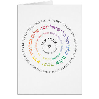 Oseh Shalom Mandala - Greeting Card