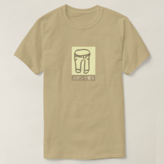 Pants Japanese Logo Shirt Beige