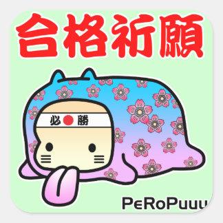 Passing prayer PeRoPuuu Square Sticker