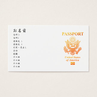 PASSPORT (USA) BUSINESS CARD