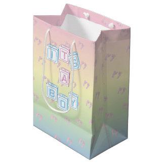 Pastel Its A Boy W/ Footprints Bag