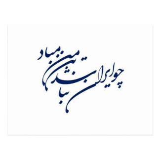 Patriotic Verse in Persian Calligraphy Postcard