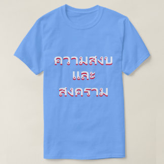 peace and war in Thai(สันติภาพและสงคราม) T-Shirt