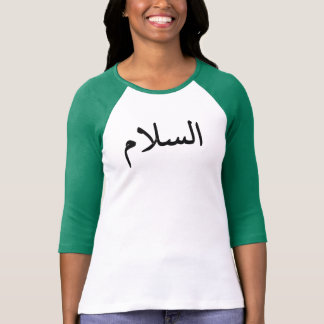 Peace in Arabic T-Shirt