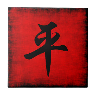 Peace in Chinese Calligraphy Painting Tile
