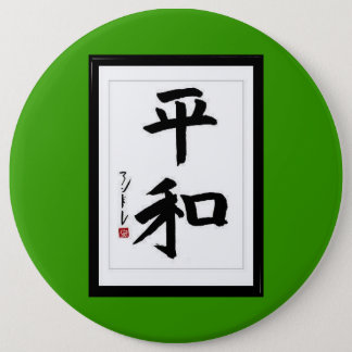 Peace in Japanese kanji characters 6 Inch Round Button