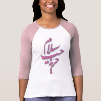 Peace Love Freedom Arabic calligraphy T-shirt